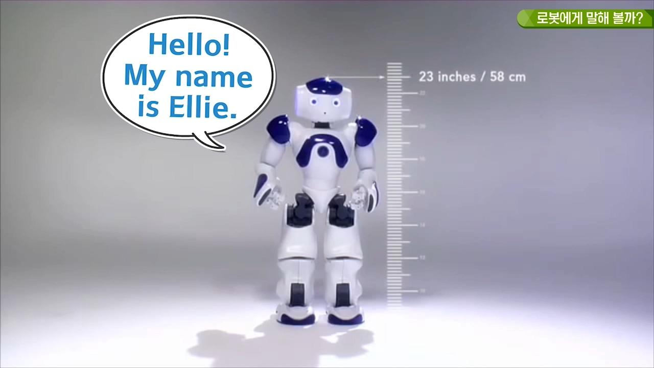 로봇에게 말해 볼까?