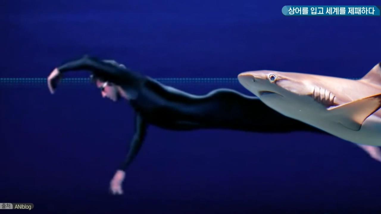 상어를 입고 세계를 제패하다.