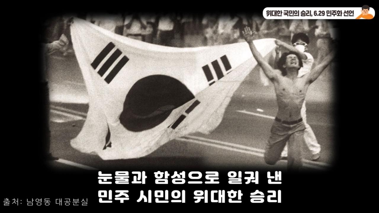 위대한 국민의 승리, 6.29 민주화 선언