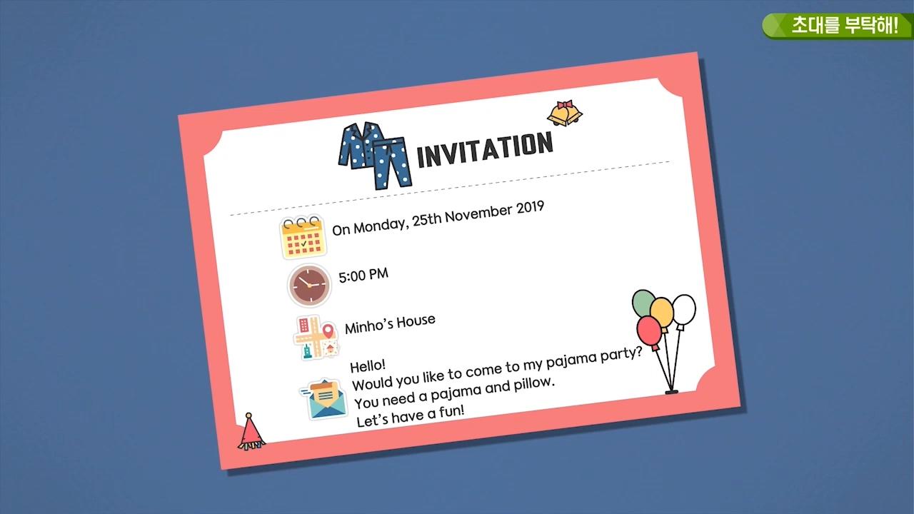 초대를 부탁해!