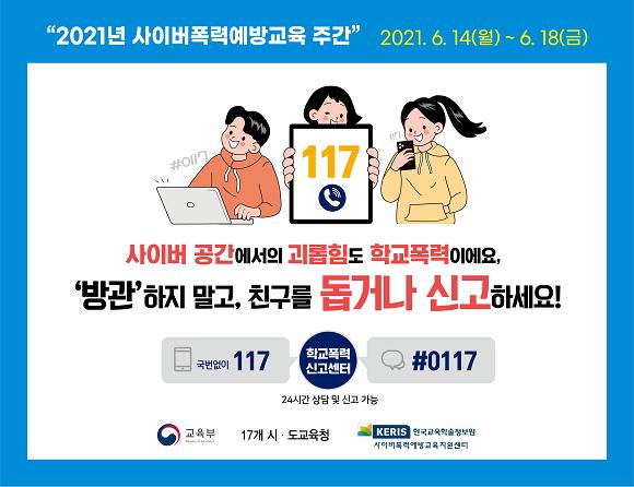 사이버폭력 예방교육 주간 홍보