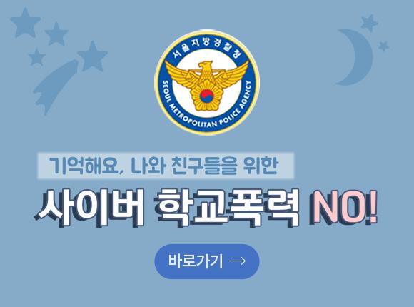 서울지방경찰청 seoul metropolitan police agency – 기억해요, 나와 친구들을 위한 디지털성범죄 예방수칙 바로가기